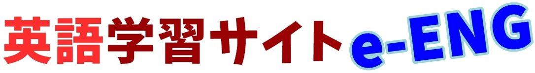英語学習サイト e-ENG